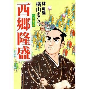 西郷隆盛 (2) 電子書籍版 / 横山まさみち|ebookjapan