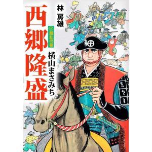西郷隆盛 (5) 電子書籍版 / 横山まさみち|ebookjapan