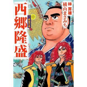 西郷隆盛 (7) 電子書籍版 / 横山まさみち|ebookjapan