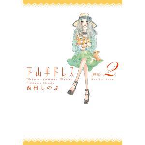 下山手ドレス別室 (2) 電子書籍版 / 西村しのぶ|ebookjapan