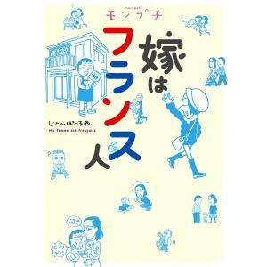 モンプチ 嫁はフランス人 電子書籍版 / じゃんぽ〜る西|ebookjapan
