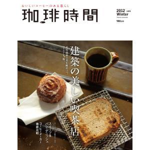 珈琲時間 2012年2月号(冬号) 電子書籍版 / 珈琲時間編集部