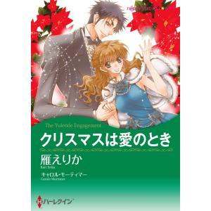 クリスマスは愛のとき 電子書籍版 / 雁えりか 原作:キャロル・モーティマー|ebookjapan