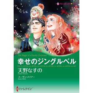 【初回50%OFFクーポン】幸せのジングルベル 電子書籍版 / 天野なすの 原作:スーザン・メイアー|ebookjapan