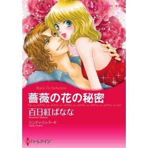 薔薇の花の秘密 電子書籍版 / 百日紅ばなな 原作:シンディ・ジェラード ebookjapan