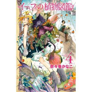 イーフィの植物図鑑 (4) 電子書籍版 / 奈々巻かなこ|ebookjapan