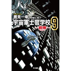 宇宙軍士官学校─前哨─ 9 電子書籍版 / 鷹見 一幸|ebookjapan