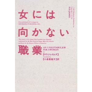 女には向かない職業 電子書籍版 / P・D・ジェイムズ/小泉 喜美子 ebookjapan