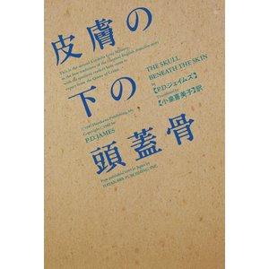 皮膚の下の頭蓋骨 電子書籍版 / P・D・ジェイムズ/小泉 喜美子 ebookjapan