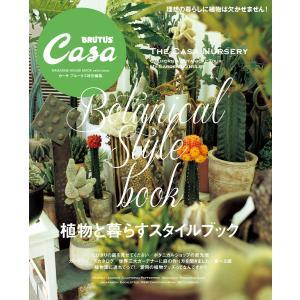 Casa BRUTUS特別編集 植物と暮らすスタイルブック 電子書籍版 / カーサブルータス編集部