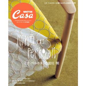 Casa BRUTUS特別編集 ミナ ペルホネンと皆川 明 電子書籍版 / カーサブルータス編集部