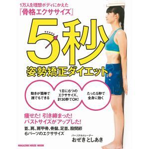 5秒姿勢矯正ダイエット 電子書籍版 / マガジンハウス/おぜきとしあき|ebookjapan