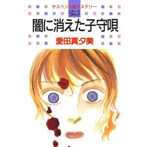 闇に消えた子守唄 (1) 電子書籍版 / 愛田真夕美|ebookjapan