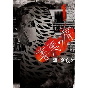 善悪の屑 (1) 電子書籍版 / 渡邊ダイスケ|ebookjapan