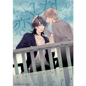いくじなしの恋 電子書籍版 / いさき李果|ebookjapan
