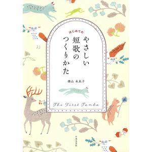 はじめてのやさしい短歌のつくりかた 電子書籍版 / 著:横山未来子