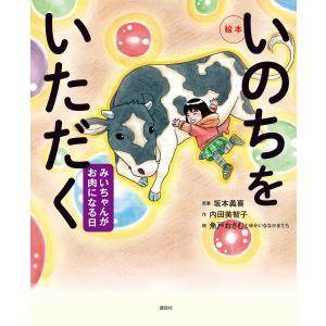 【初回50%OFFクーポン】絵本 いのちをいただく みいちゃんがお肉になる日 電子書籍版|ebookjapan