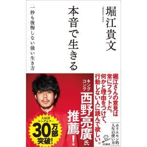 堀江貴文 出版社:SBクリエイティブ 連載誌/レーベル:SB新書 提供開始日:2015/12/04 ...