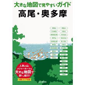 大きな地図で見やすいガイド 高尾・奥多摩 電子書籍版 / 編:山と溪谷社|ebookjapan