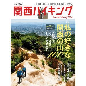 関西ハイキング2016 電子書籍版 / 編:山と溪谷社|ebookjapan
