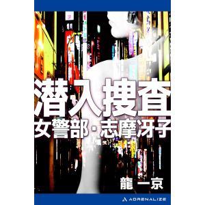 潜入捜査 女警部・志摩冴子 電子書籍版 / 著:龍一京 ebookjapan