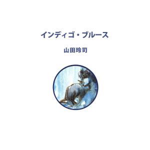 インディゴ・ブルース 電子書籍版 / 山田玲司|ebookjapan