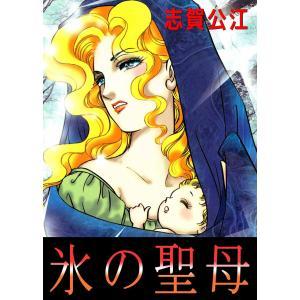 氷の聖母 電子書籍版 / 志賀公江|ebookjapan