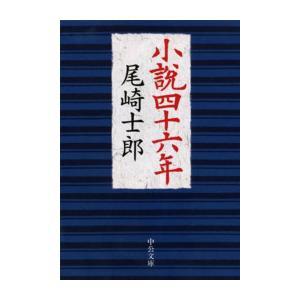 小説四十六年 電子書籍版 / 尾崎士郎 著|ebookjapan