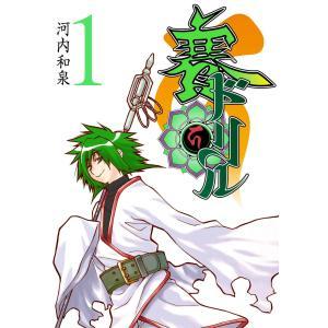 賽ドリル (1) 電子書籍版 / 河内和泉|ebookjapan