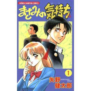まさみの気持ち (1) 電子書籍版 / 矢野健太郎|ebookjapan