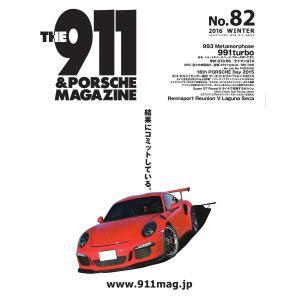 THE 911 & PORSCHE MAGAZINE 82号 電子書籍版 / THE 911 & PORSCHE MAGAZINE編集部 ebookjapan