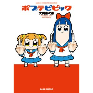 ポプテピピック 電子書籍版 / 著:大川ぶくぶ|ebookjapan