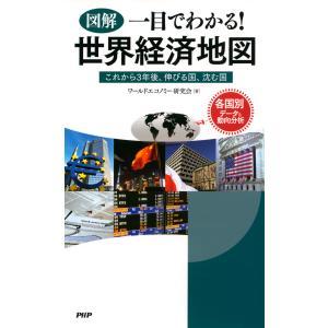 [図解]一目でわかる! 世界経済地図 これから3年後、伸びる国、沈む国 電子書籍版 / 著:ワールドエコノミー研究会|ebookjapan