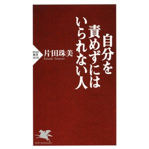 自分を責めずにはいられない人 電子書籍版 / 著:片田珠美