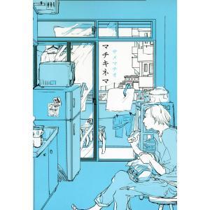 マチキネマ 電子書籍版 / サメマチオ|ebookjapan