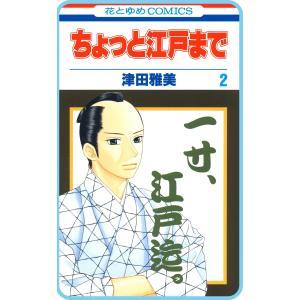 【プチララ】ちょっと江戸まで story08 電子書籍版 / 津田雅美|ebookjapan