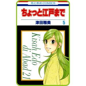 【プチララ】ちょっと江戸まで story28 電子書籍版 / 津田雅美|ebookjapan