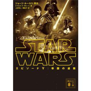 スター・ウォーズ エピソード5:帝国の逆襲 電子書籍版 / ジョージ・ルーカス 著:ドナルド・F・グ...