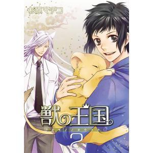 獣の王国(2) 電子書籍版 / 著者:杉原マチコ|ebookjapan