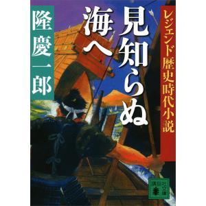 レジェンド歴史時代小説 見知らぬ海へ 電子書籍版 / 隆慶一郎|ebookjapan