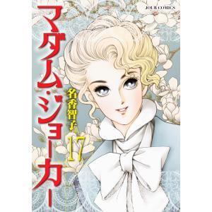 マダム・ジョーカー (17) 電子書籍版 / 名香智子|ebookjapan
