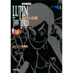 ルパン三世 (1) 電子書籍版 / モンキー・パンチ|ebookjapan