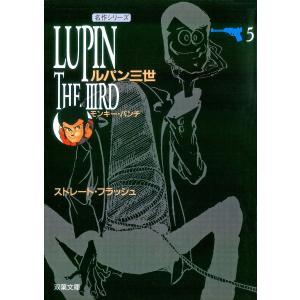 ルパン三世 (5) 電子書籍版 / モンキー・パンチ ebookjapan