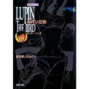 ルパン三世 (6) 電子書籍版 / モンキー・パンチ ebookjapan