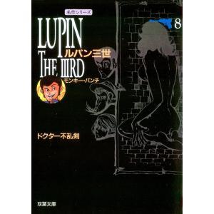 ルパン三世 (8) 電子書籍版 / モンキー・パンチ ebookjapan