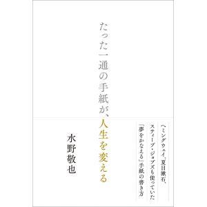 著:水野敬也 出版社:ミズノオフィス 提供開始日:2015/12/11 タグ:趣味・実用 教養・カル...