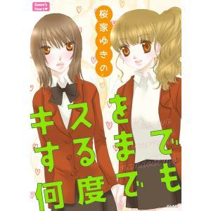 キスをするまで何度でも 電子書籍版 / 桜家ゆきの|ebookjapan