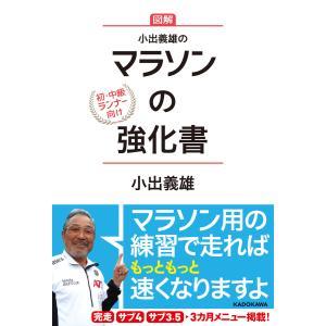 小出義雄のマラソンの強化書 電子書籍版 / 著者:小出義雄