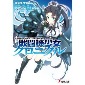 【初回50%OFFクーポン】戦闘機少女クロニクル 電子書籍版|ebookjapan