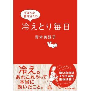 【初回50%OFFクーポン】ずぼらな青木さんの冷えとり毎日 電子書籍版 / 著者:青木美詠子|ebookjapan